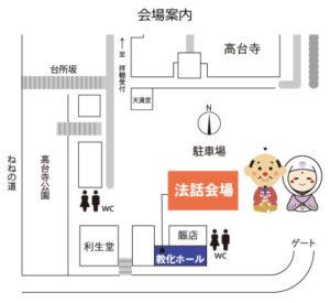 高台寺 一般公開 場所