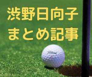 渋野日向子 女子ゴルフ 全英女子オープン ビームスゴルフ