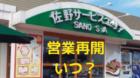 佐野SA上り 営業再開 営業停止 ストライキ