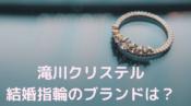 滝川クリステル 結婚指輪 ブランド