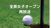 全英女子オープン ゴルフ 渋野日向子
