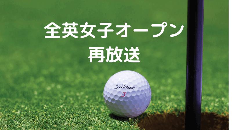 女子 全 オープン ゴルフ 2019 英
