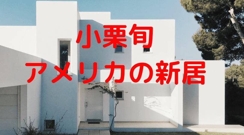 小栗旬 ロサンゼルス アメリカ 自宅 新居