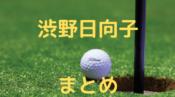 渋野日向子 全英女子オープン 42年ぶり