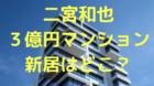 二宮和也 ニノ 新居 間取り タワーマンション 3憶円マンション 画像