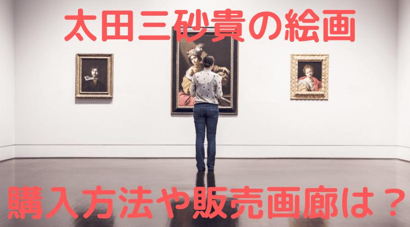 太田三砂貴 絵画 購入方法 販売 画廊