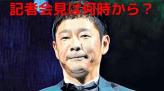 前澤友作 前澤社長 ZOZO社長 退任 会見 生中継