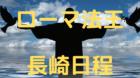 ローマ法王 長崎訪問 日程 訪問場所 交通規制