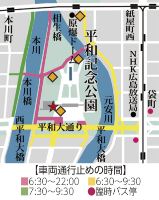 ローマ法王 広島 交通規制