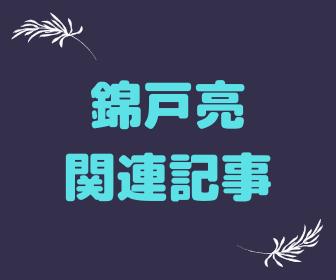 錦戸亮関連記事