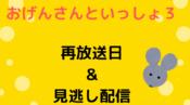 おげんさんといっしょ3 再放送 見逃し配信 出演メンバー ゲスト