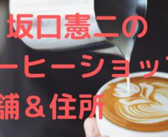 坂口憲二 コーヒーショップ 住所 場所 ライジングコーヒー 九十九里 信濃町