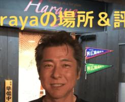 原伸次 Haraya 鉄板焼き 広島