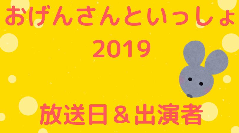 おげんさんといっしょ 第3弾 2019 星野源 放送日 いつ
