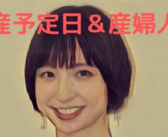 篠田麻里子 出産予定日 産婦人科 病院 子供の性別