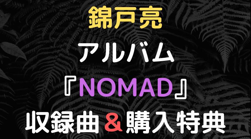 錦戸亮 アルバム 購入特典 仕様 ジャケット 収録曲 内容 NOMAD