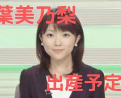 千葉美乃梨 アナウンサー 出産予定日 子供の性別