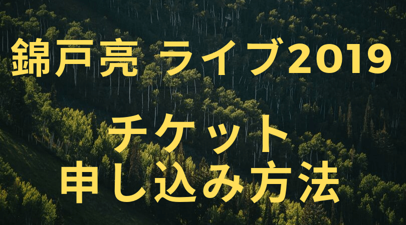 錦戸亮 ライブ 2019 チケット 申し込み方法