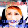 コウタ 石島浩太 経歴 生い立ち 若い頃 現在 顔画像 プロフィール