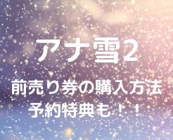 アナと雪の女王2 アナ雪2 前売券 購入方法 ネット 劇場 予約特典