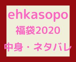 エヘカソポ 福袋 中身 ネタバレ 2020