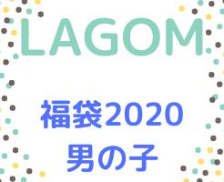 ラーゴム LAGOM 福袋 2020 男の子 BOYS