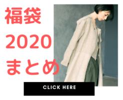 https://38hana.com/2020hukubukuro/