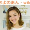 ちよのあん Chiyono Anne イェガー 千代乃 アン年収 デザイナー 実力 wiki 年齢 経歴