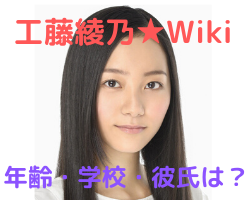 工藤綾乃 Wiki 高校 大学 彼氏 インスタ