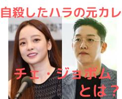 ク・ハラ チェ・ジョンボム KARA 元カレ プロフィール 自殺 別れた理由