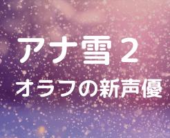 オラフ 新声優 アナと雪の女王2 武内駿輔 ピエール瀧