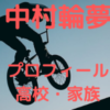 中村輪夢 BMX wiki 高校 家族 兄弟