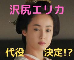 濃姫 麒麟がくる ヒロイン 代役 代役候補 予想