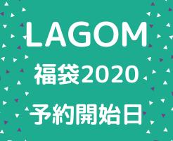 LAGOM ラーゴム 福袋 2020 予約 いつから