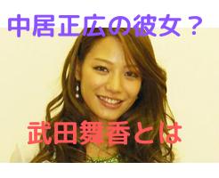 武田舞香 中居正広 歴代彼氏 Wiki 現在 プロフィール