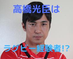 高橋光臣 ラグビー経験者 筋肉 画像 徳井義実 似てる