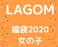 ラーゴム LAGOM 福袋 2020 女の子 girl
