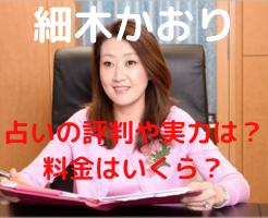 細木かおり 占い 実力 評判 口コミ プロフィール 経歴