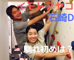 イモトアヤコ 石崎ディレクター 馴れ初め 交際期間 ツーショット画像