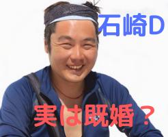 石崎ディレクター 顔画像 年齢 wiki 経歴 学歴 年収 既婚