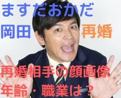 岡田圭右 再婚相手 顔画像 年齢 職業 妊娠
