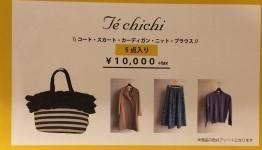 テチチ 福袋 2019