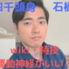 【四千頭身】石橋のwiki(年齢・出身高校)は?特技や噂の運動神経についても調査!
