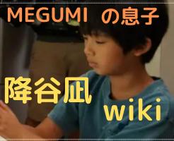 降谷凪 wiki MEGUMI 降谷建志 ラストレター
