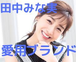 田中みな実 愛用ブランド メガネ ファッション wiki プロフィール