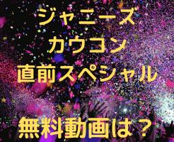 ジャニーズカウントダウン 直前SP 2019 2020 無料動画 無料視聴