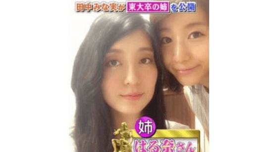 田中みな実 姉 顔画像