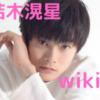 結木滉星 学歴 プロフィール 彼女 wiki