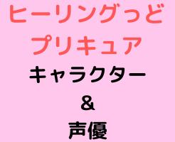 ヒーリングっとプリキュア キャラデザイン 声優