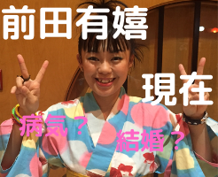 前田有嬉 前田由紀 現在 病気 結婚